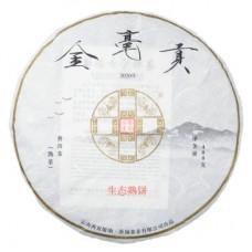 2020年番顺茶业400克金毫贡生态熟饼