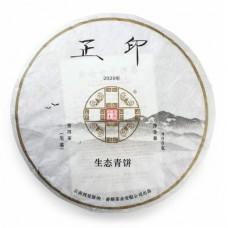 2020年番顺茶业400克正印生态青饼